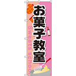のぼり旗 お菓子教室 (GNB-2415)