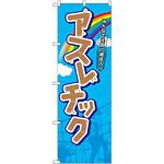 のぼり旗 アスレチック (GNB-2417)