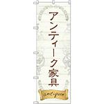 のぼり旗 アンティーク家具 (GNB-2420)