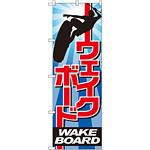 のぼり旗 ウエイクボード (GNB-2421)