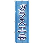 のぼり旗 ガラス工芸 (GNB-2431)
