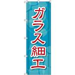 のぼり旗 ガラス細工 (GNB-2432)