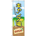 のぼり旗 キャンプ場 OPEN (GNB-2435)