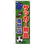 のぼり旗 サッカー用品専門店 (GNB-2440)