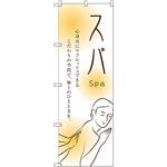 のぼり旗 スパ (GNB-2446)