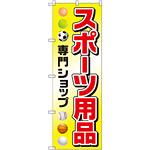 のぼり旗 スポーツ用品専門ショップ (GNB-2447)