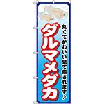 のぼり旗 ダルマメダカ (GNB-2449)