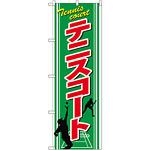 のぼり旗 テニスコート (GNB-2451)