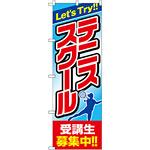 のぼり旗 テニススクール 受講生募集中 (GNB-2452)