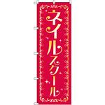 のぼり旗 ネイルスクール (GNB-2469)