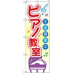 のぼり旗 ピアノ教室 生徒募集中 (GNB-2476)