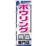 のぼり旗 ボウリング用品専門店 (GNB-2487)