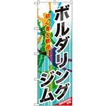のぼり旗 ボルダリングジム (GNB-2488)
