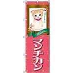 のぼり旗 マンチカン (GNB-2489)