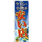 のぼり旗 ライン・小物が安い店 (GNB-2495)
