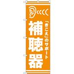 のぼり旗 補聴器 オレンジ(GNB-25)