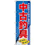 のぼり旗 中古釣具 (GNB-2503)