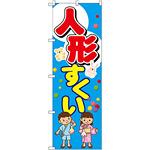 のぼり旗 人形すくい (GNB-2505)