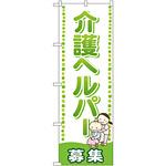 のぼり旗 介護ヘルパー 募集 (GNB-2506)