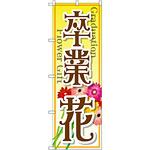 のぼり旗 卒業 花 (GNB-2509)