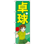 のぼり旗 卓球 (GNB-2510)