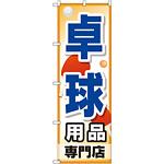 のぼり旗 卓球用品専門店 (GNB-2511)