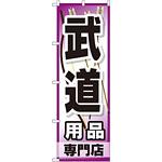 のぼり旗 武道用品専門店 (GNB-2520)