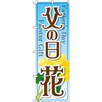 のぼり旗 父の日 花 (GNB-2523)