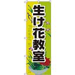 のぼり旗 生け花教室 (GNB-2524)