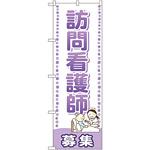のぼり旗 訪問看護師 募集 (GNB-2532)