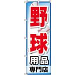 のぼり旗 野球用品専門店 (GNB-2534)
