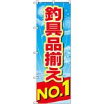 のぼり旗 釣具品揃えNo.1 (GNB-2538)