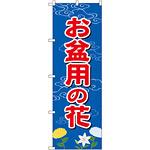 のぼり旗 お盆用の花 (GNB-2544)