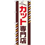 のぼり旗 カット専門店 (GNB-2546)