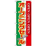 のぼり旗 オープニングセール 緑白赤 (GNB-2561)