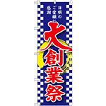 のぼり旗 大創業祭 (GNB-2563)