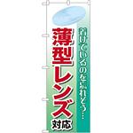 のぼり旗 薄型レンズ (GNB-26)