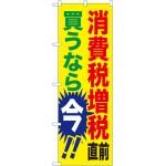消費税増税対策のぼり旗 規格:黄色地 (GNB-2600)