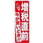消費税増税対策のぼり旗 規格:赤地 (GNB-2603)