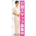 のぼり旗 介護スタッフ募集中 (GNB-2609)