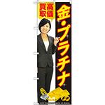 のぼり旗 金・プラチナ高価買取 (GNB-2640)