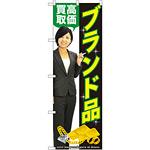 のぼり旗 ブランド品高価買取 (GNB-2641)