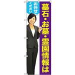 のぼり旗 墓石・お墓・霊園情報はお任せください (女性) (GNB-2650)