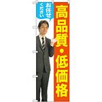 のぼり旗 高品質・低価格 (男性) (GNB-2657)