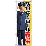のぼり旗 防犯パトロール実施中 (GNB-2670)