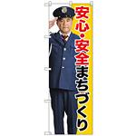 のぼり旗 安心・安全まちづくり (GNB-2676)