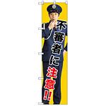 スマートのぼり旗 不審者に注意!! (GNB-2681)