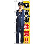 のぼり旗 空き巣注意!! (GNB-2684)