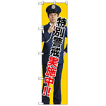 スマートのぼり旗 特別警戒実施中!! (GNB-2691)