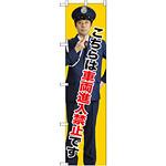 スマートのぼり旗 こちらは車両進入禁止です (GNB-2697)